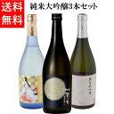 日本酒 3本セット 純米大吟醸 瀧自慢 岩村 女城主 加越 加賀ノ月 月光 720ml