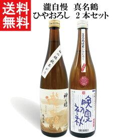 【日本酒】【送料無料】【秋限定】瀧自慢 真名鶴 ひやおろし 2本セットハロウィン