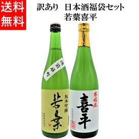 訳あり 日本酒福袋セット 若葉喜平
