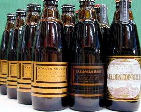 ゴールデンケルシュ、エスプレッソ、ゴールデン・エディンバラ 310ml 3種類×各4本 新潟ビール12本セット VOL.2 〜ご自宅用〜ギフト対応不可