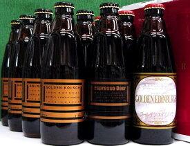 ゴールデンケルシュ、エスプレッソ、ゴールデンエディンバラ 310ml×各4本 新潟ビール(株)12本化粧箱入セットVOL.2 誕生日祝い、御祝、内祝、御礼等のギフトにも。