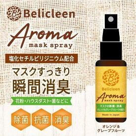 【マスクすっきり瞬間消臭】ベリクリーンマスク除菌スプレーアロマタイプ オレンジ&グレープフルーツ30ml