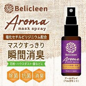 【マスクすっきり瞬間消臭】ベリクリーンマスク除菌スプレーアロマタイプ アールグレイ30ml