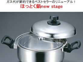 【送料無料】 ほっとく鍋new stage (22cm両手) IH対応 ガス代が節約できるエコロジー