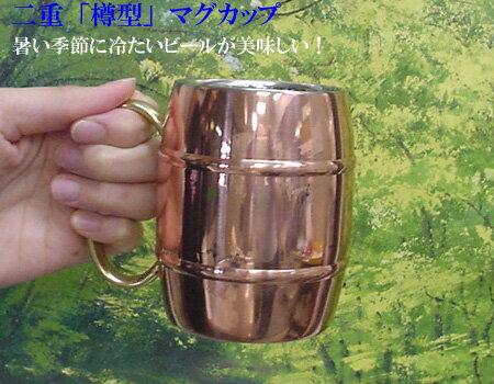 【送料無料】 18-8 二重樽型マグカップ (銅鍍金) 小230cc 【楽ギフ_包装】 【あす楽対応】父の日【20P30May15】