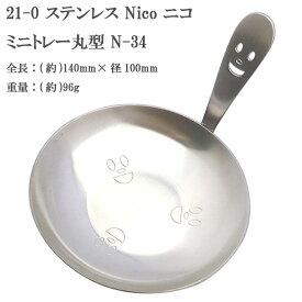 21-0 ステンレススチール NICO ( ニコ ) ミニトレー丸型 N-34