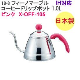 18-8 ステンレス フィーノマーブル コーヒードリップポット 1.0L ピンク IH対応 【fkbr-i】