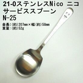 2月8日入荷予定 21-0 ステンレススチール NICO ( ニコ ) サービススプーン NY-12 【HLS_DU】