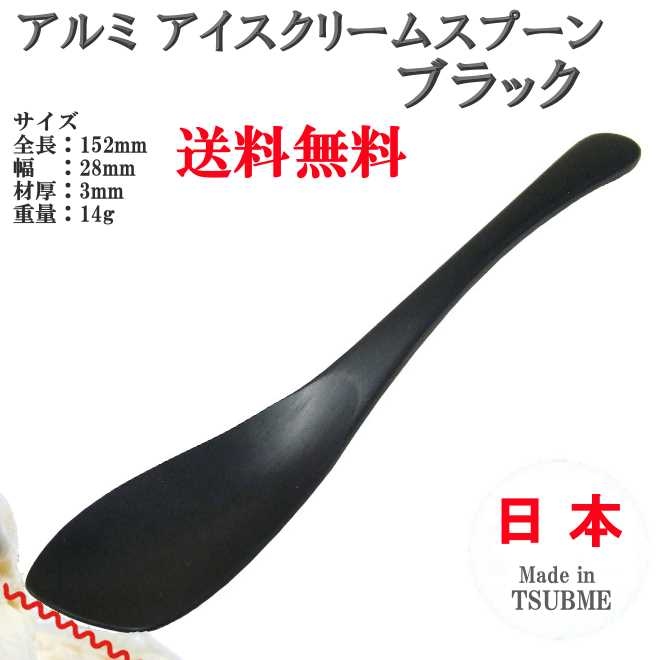 【4本までヤマトDM便対応品・送料無料】 アルミ アイスクリーム スプーン ブラック 【fkbr-i】