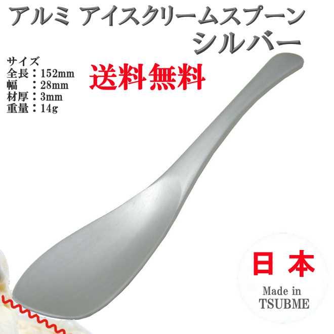 【4本までヤマトDM便対応品・送料無料】 アルミ アイスクリーム スプーン シルバー 【fkbr-i】