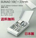 【送料無料】SUNAO スナオ 10 ピースセット (マット仕上)