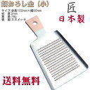 【5枚までヤマトDM便対応 送料無料】 銅おろし金 (オロシ、薬味) 小 (匠の技) 日本製