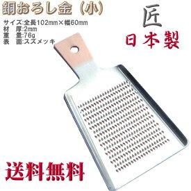 銅おろし金 (オロシ、薬味) 小 (匠の技) 日本製 メール便 送料無料