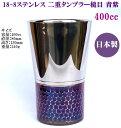 【送料無料】 18-8ステンレス二重タンブラー槌目青紫 400cc (自然発色加工) 贈り物にも最適です
