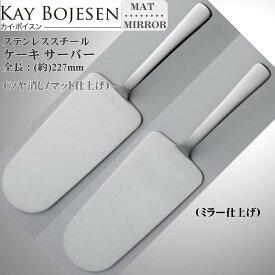 Kay bojesen カイ・ボイスン ケーキ サーバー メール便 送料無料