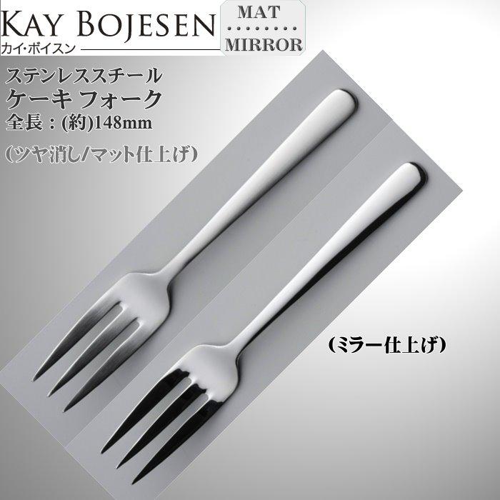Kay bojesen カイ・ボイスン ケーキ フォーク 【12本までネコポス・送料無料】