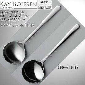 Kay bojesen カイ・ボイスン スープ スプーン メール便 送料無料