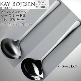 KAY BOJESEN Kay bojesen カイ・ボイスン ソース レードル 送料無料