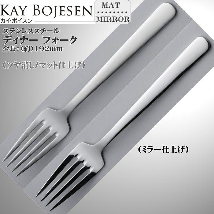 Kay bojesen カイ・ボイスン ディナー フォーク 【8本までネコポス・送料無料】