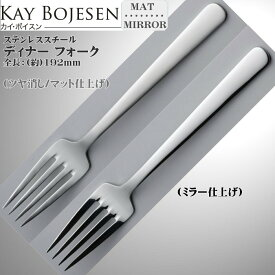 Kay bojesen カイ・ボイスン ディナー フォーク メール便 送料無料
