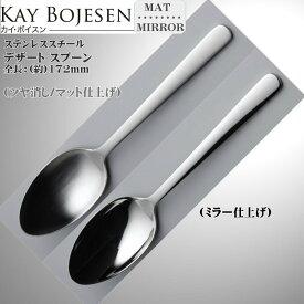 Kay bojesen カイ・ボイスン デザート スプーン メール便 送料無料