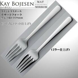 Kay bojesen カイ・ボイスン デザート フォーク メール便 送料無料