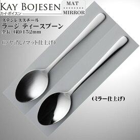 Kay bojesen カイ・ボイスン ラージ ティー スプーン メール便 送料無料