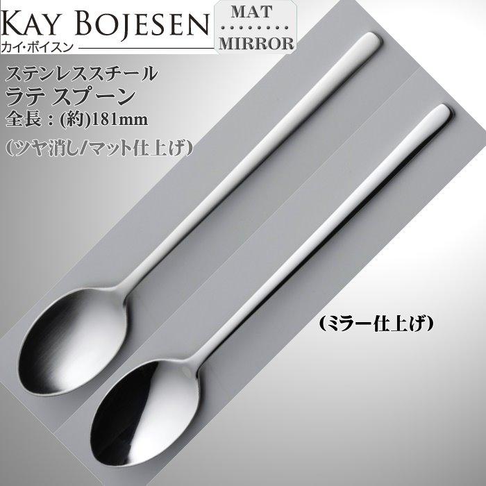 Kay bojesen カイ・ボイスン ラテ スプーン メール便 送料無料