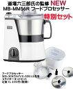 NEW MICHIBA フードプロセッサー ホワイト MB-MM56W +スライサーキット Waster Cut BM-MM56R+MB-SS21 【送料無料】...