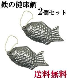 鉄の健康鯛 2個セット 鉄分補給に なす漬物・黒豆煮物に アサリなどの砂出しに 鳥部製作所 メール便 送料無料