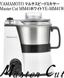 YAMAMOTO マルチスピードミキサー Master Cut MM41ホワイト YE-MM41W 【楽ギフ_包装】 【楽ギフ_のし】新型 道場六三郎 YAMAMOTO 山本電気 やまもと ヤマモト