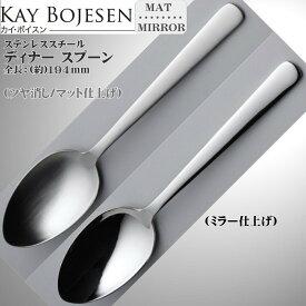 Kay bojesen カイ・ボイスン ディナー スプーン メール便 送料無料