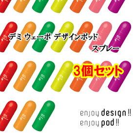 デミ ウェーボ デザインポッド スプレー 220ml × 3本セット