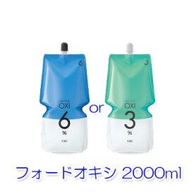 フォードヘア化粧品 フォードオキシ 2000ml(ヘアカラー2剤)(医薬部外品)(業務用)