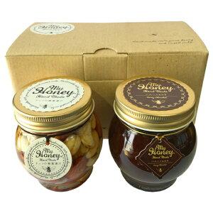 マイハニー ナッツの蜂蜜漬け 200g + ハニーショコラ 200g セット 小箱付き(2個入りサイズ)