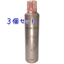 リアル化学 レミノ ヘアソフトクリーム3 240g×3本セット