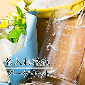 名入れ花瓶と花束 ギフト ブーケ