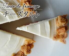 『三層のチーズタルト』 チーズケーキ 直径15cm