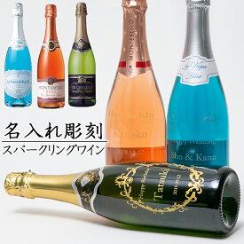 名入れ ワイン スパークリングワイン プレゼント 3色から選べる  父の日 プレゼント