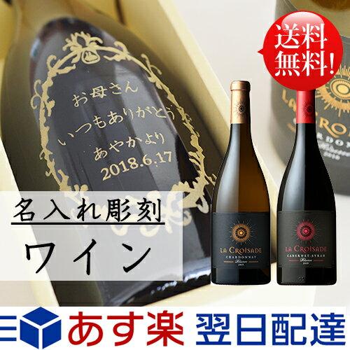 名入れ ワイン 〜太陽のロゴがオシャレな南仏ワイン〜