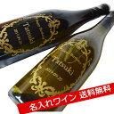 名入れ ワイン エッチング ギフト 〜王冠のロゴがオシャレな南仏ワイン〜