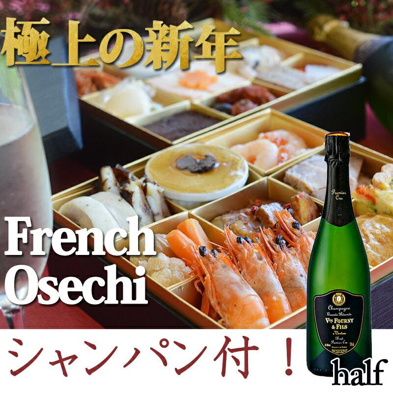 ローストビーフ・フォアグラを贅沢に使用!老舗フランス料理店の洋風おせち & シャンパンセット
