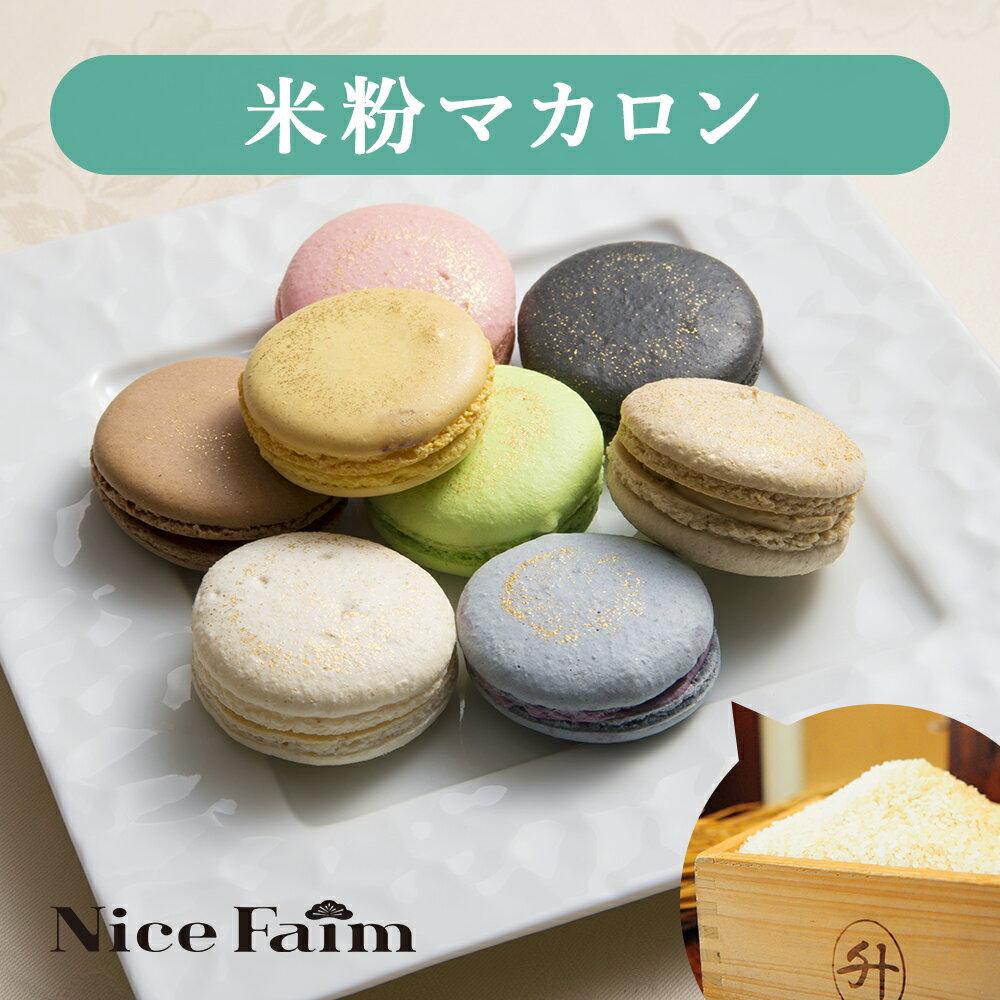 【送料無料】米粉を使用したパティシエ特製マカロン 16個入り ナイスファイム フレンチマカロン
