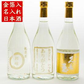 名入れ 日本酒 金箔入り ギフト 久寿玉 寿 720ml 母の日 父の日 プレゼント