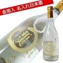 名入れ 金箔 日本酒 久寿玉 寿 720ml