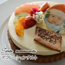 写真ケーキ デコレーションタルト 直径15cm誕生日ケーキに