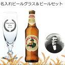 ビール ギフト 名入れビールグラスセット モレッティ