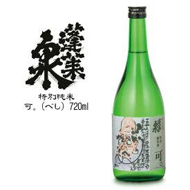 蓬莱泉 【可。(べし) 特別純米】:関谷醸造(720ml)(箱なし)[お取り寄せ 日本酒 愛知県]【RCP】