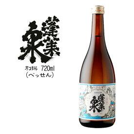 蓬莱泉 【別撰】:関谷醸造(720ml)(箱なし)[お取り寄せ 日本酒 愛知県]【RCP】