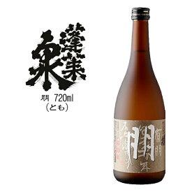蓬莱泉 【朋】:関谷醸造(720ml)(箱なし)[お取り寄せ 日本酒 愛知県]【RCP】